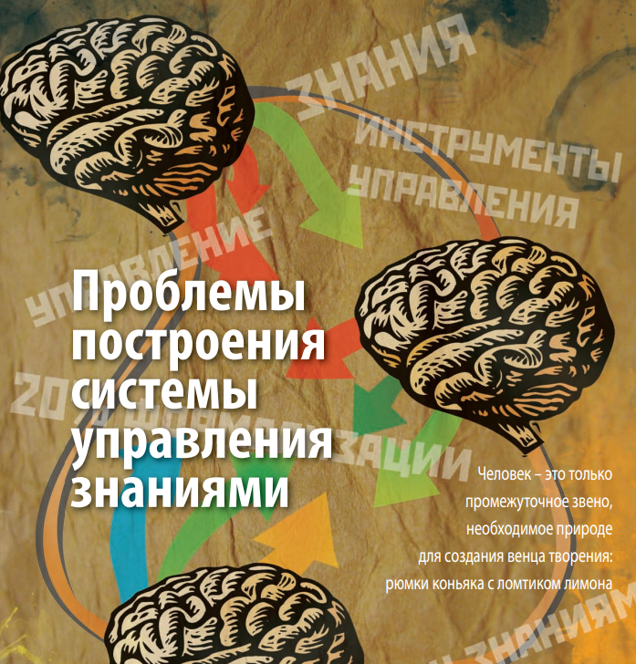 Проблемы построения системы управления знаниями