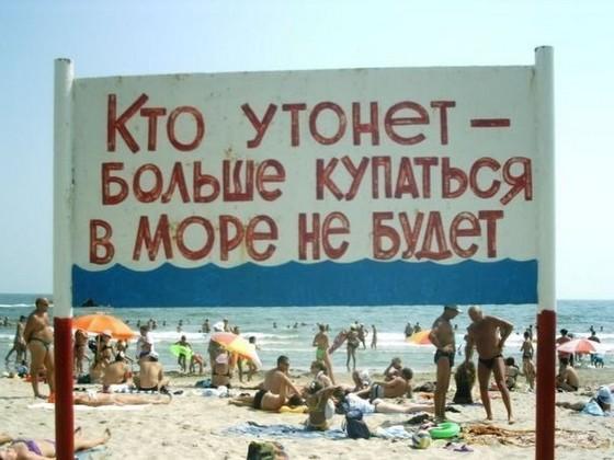 Кто утонет - больше купаться в море не будет