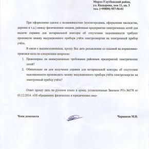 Узбекэнерго